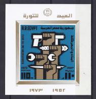 EGIPTO 1973 - Yvert #H29 - MNH ** - Nuevos