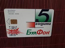 Phonecard Bulgaria Used - Bulgaria
