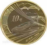2018 China Coin 10 Yuan China Railway High-speed - Cina