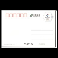 China 2018 PP295 Emble Of BeiJing 2022 Olympic Winter Game Pre-stamped Postal Card - Winter 2022: Beijing