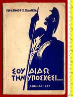 "M3-33400 Greece 1947. ""I Promise"". Historical Narrative. Book 64 Pg - Books, Magazines, Comics"