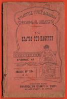 B-5159 Greece 1912. Book. The State With The Wealth. 80 Pg. - Boeken, Tijdschriften, Stripverhalen