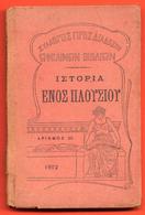 M3-8561 Greece 1902. Story Of A Rich. Book 80 Pg - Boeken, Tijdschriften, Stripverhalen