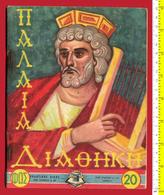 M3-19295 Greece 1950s. Old Testament. Schoolbook. 64 Pages. - Boeken, Tijdschriften, Stripverhalen