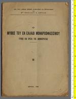 M3-29934 Greece 1948 Civil War. The Myth Of Monarchy-fascism [anticommunist] 62 Pg - Boeken, Tijdschriften, Stripverhalen