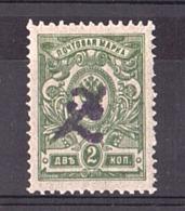 Arménie - 1919 - N° 3 - Neuf ** - Timbre De Russie Avec Surcharge Monogramme Stylisé - Arménie