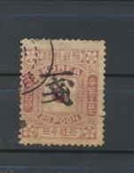 Korea - Corée  Empire  Poon Stamp  Perfect Used - Not Thinned - Korea (...-1945)