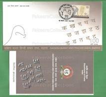 INDIA 2018 Inde Indien - Dakshina Bharat Hindi Prachar Sabha, Madras FDC With Brochure MNH ** - Language Promotion - Languages