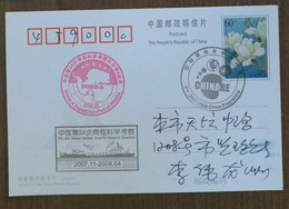 Dome-A Expedition-Part Of Panda,CN 07 The 24th Antarctic Research Expedition Commemorative PMK 1st Day Used On Card - Antarctic Expeditions