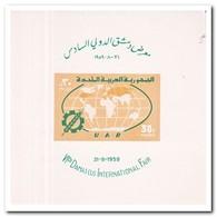 U.A.R. Syrië 1959, Postfris MNH, 6th Damascus International Fair - Syrië