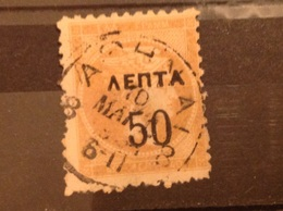 Greece 1900 Surcharged 50 On 40 Bistre Used SG 137 Yv 120 - Used Stamps