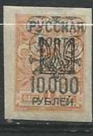 LEVANT RUSSE NON EMIS ? Timbres Des Camps De Refugiés  10000 Roubles Sur N° 24 F  (  UKRAINE  )  -  Ava24322 - Turkish Empire