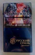 Empty Cigarettes Pack Russia #r56 - Etuis à Cigarettes Vides