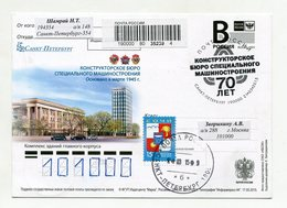 """2015 RUSSIA POSTCARD """"B"""" CONSTRUCTION DEPARTMENT OF SPECIAL SPACE-ROCKET MECHANICAL ENGINEERING SPB - Russia & USSR"""