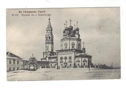Russie  Oural  101   Tp Russie Cachet Ferroviaire  Omsk  1910 - Russie
