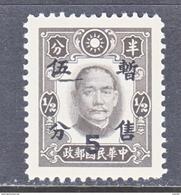JAPANESE  OCCUP   SHANGHAI-NANKING 9 N 78   ** - 1943-45 Shanghai & Nanjing