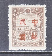 MANCHUKUO  LOCAL  HARBIN  NE 330      ** - 1932-45 Manchuria (Manchukuo)