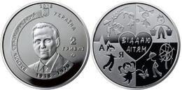 Ukraine - 2 Hryvni 2018 UNC I Give My Heart To Children To The 100th Anni. Of V.O. Sukhomlynsky's Birthday Ukr-OP - Ukraine