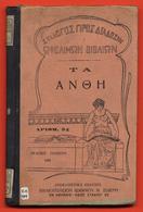 M3-6296 Greece 1935. The Flowers. Book 113 Pg. - Boeken, Tijdschriften, Stripverhalen