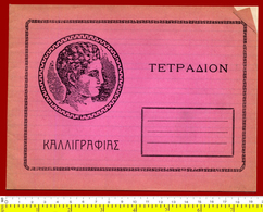 M3-32536 Greece 1950s. Calligraphy School-notebook. Unused - Boeken, Tijdschriften, Stripverhalen