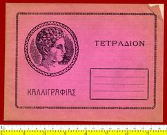 M3-32536 Greece 1950s. Calligraphy School-notebook. Unused - Other