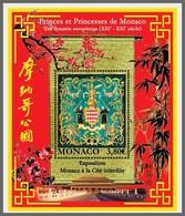 H01 Monaco 2018 Princes And Princesses Exhibition In CHINA MNH Postfrisch USED - Monaco
