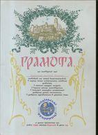 Ukraine Diploma 1995, Kamenetz-Podolsk, Holiday Podolsky Evening Parties - Diplômes & Bulletins Scolaires