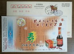 Gulingji Capsule,Gulingji Wine,National Secret Prescription,China 1997 Shanxi Traditional Chinese Medicine Factory PSC - Pharmacy