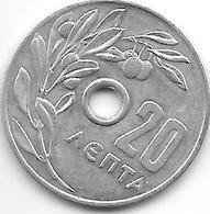 *greece 20 Lepta 1971  Km 79  Xf+ - Grèce