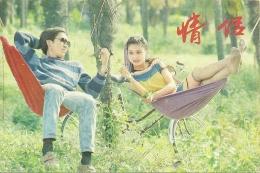 China 1996 / Vélo Fiets Bike - Ansichtskarten