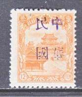 MANCHUKUO  LOCAL  TSITSIHAR   373        ** - 1932-45 Mandchourie (Mandchoukouo)