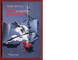 Β-26178 Greece 1983. Why Kill Me, Comrade? Politic Book. - Boeken, Tijdschriften, Stripverhalen