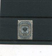 RUSSIA YR 1863,SC 11,MI 2(STADTPOSTMARKEN),MNH **,MINOR GUM DISTURBANCE,LOCAL ST. PETERSBURG POST - 1857-1916 Empire