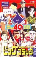 MANGA Télécarte Japon * BIG COMIC * Animé (16413) PHONECARD JAPAN * KINO * MOVIE * CINEMA * FILM * - Cinema