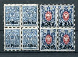 RUSSIA YR 1916,SC 117-18,MI 115-16,MNH **,BLOCKS 4,SURCHARGED - 1857-1916 Empire