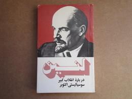 Livre En Arabe ?? / à Identifier - Other