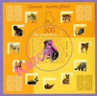 Kazakhstan 2018.  Year Of The Dog. New Year. Chinese New Year.  Oriental Horoscope. - Cani