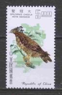 Taiwan 1967 Mi 644 MNH BIRD - Ungebraucht