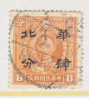 JAPANESE OCCUPATION NORTH CHINA  8 N 45  (o)  Perf 14  No Wmk - 1941-45 Noord-China