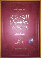 ISLAM -ARABIC  Tamhid Abu Shukur Salimi NEW PRINT - Books, Magazines, Comics