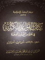 ISLAM -ARABIC  Kitab Al Qawaid Al Kulliyya Asfahani NEW PRINT - Livres, BD, Revues