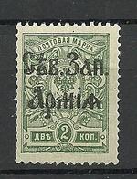 ESTLAND ESTONIA Russia 1919 Judenitch North West Army Michel 1 MNH - Armée Du Nord-Ouest