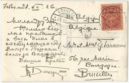 8Eb-465: N° 100: KOKNESE 21.XII.26 > Bruxelles: Be: CESI: Photocard - Lituanie