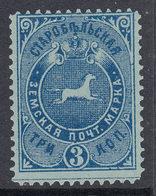 Russia Zemstvo Starobelsk Ukraine Sch #36 Ch #18 M NG - 1857-1916 Empire