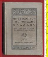 M3-25609 Calendar Of Great Greece 1928 [ΗΜΕΡΟΛΟΓΙΟΝ ΤΗΣ ΜΕΓΑΛΗΣ ΕΛΛΑΔΟΣ]. - Books, Magazines, Comics