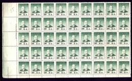 CHINA-  FEUILLET NEUF**   45 TIMBRES DENTELÉS   N° 716- BORDURE AVEC MARQUE ET FILET- - 1949 - ... République Populaire