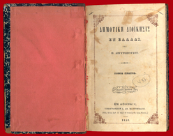 M3-33337 Greece 1859. Local Administration In Greece. Books / 2 Volumes 452+206 Pg - Books, Magazines, Comics