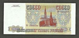 RUSSIA 50000 50,000 RUBLES 1993 P#260a AU NICE  RARE - Rusia