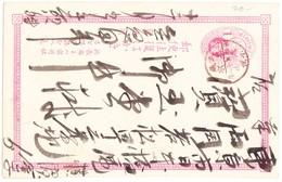 1sen Ganzsachenkarte Inland Gelaufen; Rot-brauner Abgangstempel - Ganzsachen