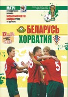 Sport Programme PR000019 - Football (Soccer / Calcio) Bulgaria Vs Croatia: 2009-08-12 - Programs